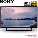 《送安裝》SONY索尼 49吋FHD HDR聯網液晶電視KDL-49W660E