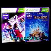 【XB360原版片 動感樂園組】☆ XBOX 360 迪士尼大冒險+舞動全身2 ☆【Kinect專用】台中星光電玩