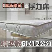 【嘉新名床】浮力床《標準款/12公分/雙人加大6尺》
