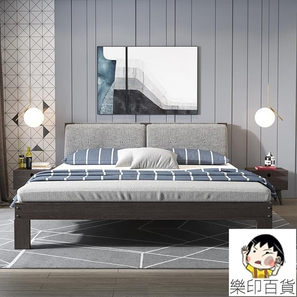 床 雙人床1.8米現代簡約主臥實木床1.5米軟包單人床1.2m經濟型松木床 樂印百貨