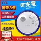 【臺灣現貨】全新品美國Audiologic便攜式 CD播放機 支援英語光盤MP3碟片 CD隨身聽