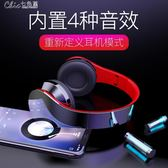 耳機頭戴式無線藍芽重低音耳麥電腦遊戲帶麥可線控待機長「Chic七色堇」