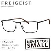 2020最新款 【FREIGEIST】自由主義者 德國寬版大尺寸金屬框城市風格眼鏡 862022 (共三色)