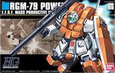 鋼彈模型 HG 1/144 RGM-79 POWERD GM 吉姆 強化型 TOYeGO 玩具e哥