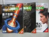 【書寶二手書T1/雜誌期刊_ZGJ】科學人_170~173期間_共3本合售_量子金鑰