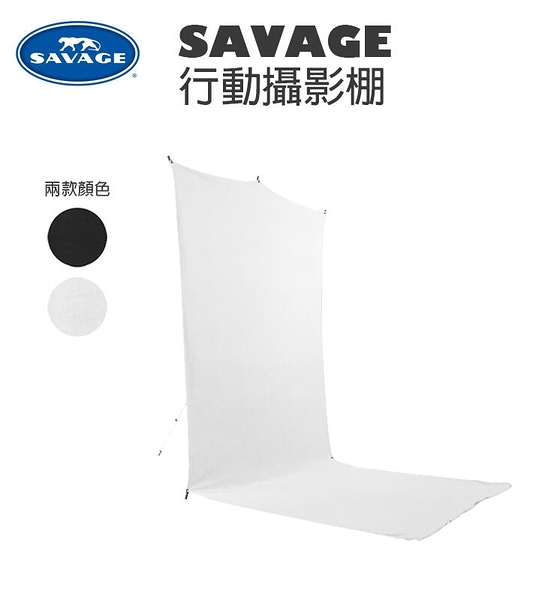 黑熊數位 SAVAGE 行動攝影棚 5x12英尺 1.52m x 3.66m 行動背景布 耐皺聚酯背景