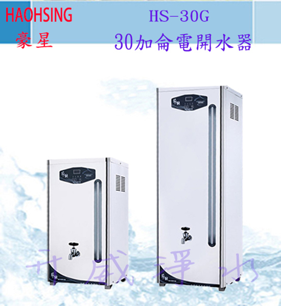 【全省免運費】HS-30GB 30加侖電開水器-6期0利率