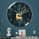 金屬北歐掛鐘客廳家用時鐘創意靜音時尚輕奢掛墻現代大氣石英鐘表 NMS小艾新品