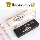 iae創百市集:拉拉熊Rilakkuma 懶懶熊 帆布筆袋 鉛筆盒 收納包 SAN-X 正版商品