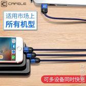 三合一數據線一拖三充電線多功能通用手機充電器快充多頭蘋果安卓type-c華為  街頭潮人