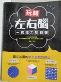 【書寶二手書T1/少年童書_KOU】玩轉左右腦!一級腦力挑戰賽:中外益智名題總精選,文字圖