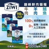 【毛麻吉寵物舖】ZiwiPeak巔峰 98%鮮肉貓糧-三種口味各一(400g) 生食/貓飼料/無穀