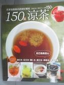 【書寶二手書T6/餐飲_IHU】150道涼茶_楊桃文化