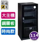 收藏家 114公升 時尚珍藏全能型電子防潮箱 CD-105