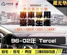 【麂皮】96-02年 Tercel 避光墊 / 台灣製、工廠直營 / tercel避光墊 tercel 避光墊 tercel 麂皮 儀表墊
