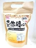 愛愛黑糖~豆你開心(原味)8公克×20入/包
