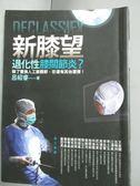 【書寶二手書T1/醫療_HOY】新膝望:退化性膝關節炎_呂紹睿