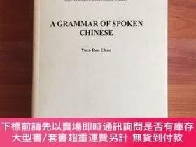 簡體書-十日到貨 R3YY【A Grammar of Spoken Chinese(中國話的文法)】 9787100087391...