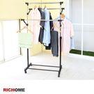 【RICHOME】HA113《三桿可變式加寬型多用途衣架》曬衣架/衣架/掛衣/收納/衣櫥