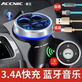 【新年鉅惠】車載MP3播放器藍牙免提插卡U盤式