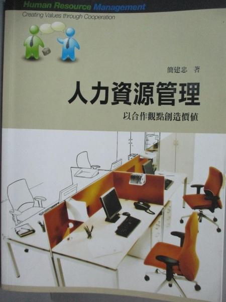 【書寶二手書T6/大學商學_XCP】人力資源管理-以合作觀點創造價值_簡建忠