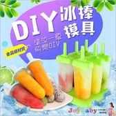 製冰盒冰棒模具 創意夏季DIY雪糕模具冰棍模-JoyBaby