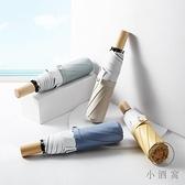 折疊晴雨兩用雨傘遮陽傘太陽傘女防曬防紫外線【小酒窩服飾】
