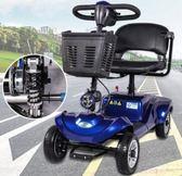 思達尼曼W281老年人代步車四輪老人電動車折疊殘疾人助力電瓶車帶 爾碩LX