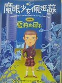 【書寶二手書T5/兒童文學_OKH】魔眼少女佩姬蘇-藍狗的日子_賽奇.布魯梭羅