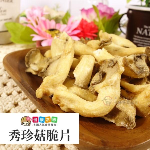天然蔬果脆片系列-秀珍菇脆片大包裝1kg [TW00023]千御國際