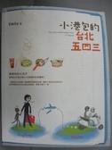 【書寶二手書T3/繪本_GRB】小港包的台北五四三_艾米莉