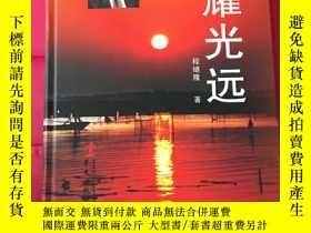 二手書博民逛書店罕見輝耀光遠Y257895 程繼隆 華文出版社有限公司 出版20