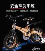 兒童自行車健兒兒童自行車3歲寶寶腳踏車2-4-6歲男女小學生山地車單車自行車伊芙莎YYS