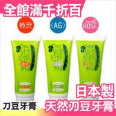 【小福部屋】日本 天然刀豆牙膏 鹿兒島刀豆茶 潔齒 全3種 西紅柿/AG/玫瑰【新品上架】