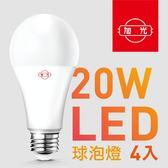 旭光旗艦店 ‧ LED 20W球泡燈4入(燈泡色/全電壓)