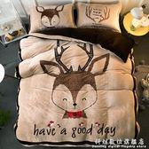 卡通珊瑚絨四件套加厚保暖冬季法蘭絨床單被套法萊絨床上用品床笠 igo igo科炫數位