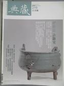 【書寶二手書T1/雜誌期刊_YKF】典藏古美術_219期_編輯部診斷室等