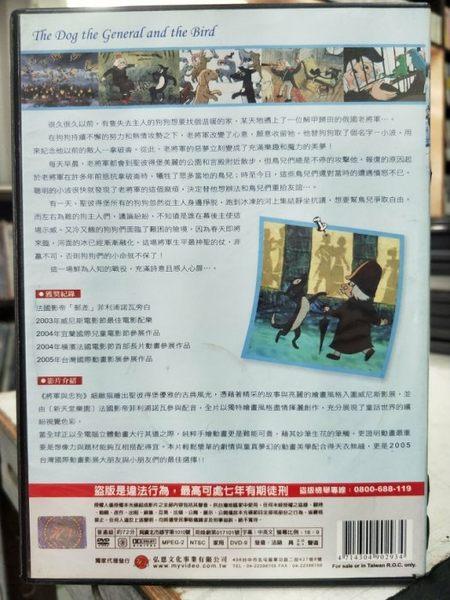 挖寶二手片-Y31-131-正版DVD-動畫【將軍與忠狗】-法國年度鉅作