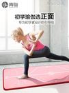 青鳥初學者瑜伽墊加厚加寬加長女男士防滑瑜珈舞蹈健身墊子三件套YYJ 育心館
