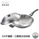 PERFECT極緻316不銹鋼七層炒鍋(...