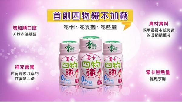 夜間特殺【李時珍】零卡四物鐵 24瓶