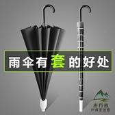 防水套雨傘直立傘雙人自動雨傘車載加固長柄傘【步行者戶外生活館】