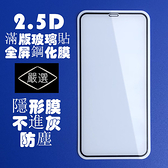 Sony Xperia5 Xperia1 Xperia10 電鍍全膠 細邊 全膠滿版鋼化膜 亮面 高硬度 抗油污 保護貼 滿版 玻璃貼