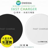 【OWEIDA】無線充電盤 QI100 10W NCC認證 無線快充 iPhone X XR XsMax 8 均可適用