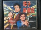 挖寶二手片-V03-051-正版VCD-電影【母子威龍】-席維斯史特龍 愛絲蒂莉甘蒂(直購價)