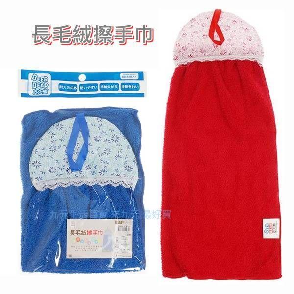 【九元生活百貨】皮久熊 長毛絨擦手巾 擦拭布