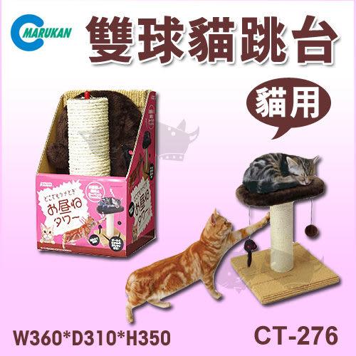[寵樂子]《日本Marukan》雙球貓跳台/小型跳台CT-276