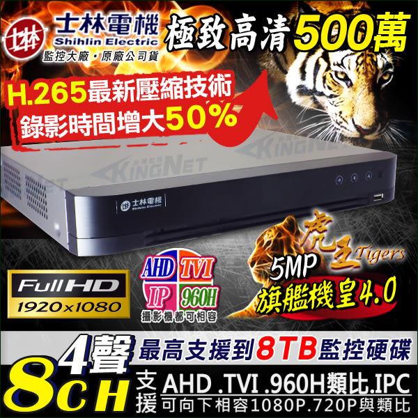 【台灣安防】監視器 HD 1080P 士林電機 8路 TVI AHD 監控主機 高畫質輸出 DVR H.264 960H 1080P/720P