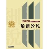 最完善重點整理  2020全新「細說」初考五等:最新公民