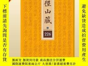 二手書博民逛書店罕見徑山藏153161 本書編委會 國家圖書館出版社 ISBN: